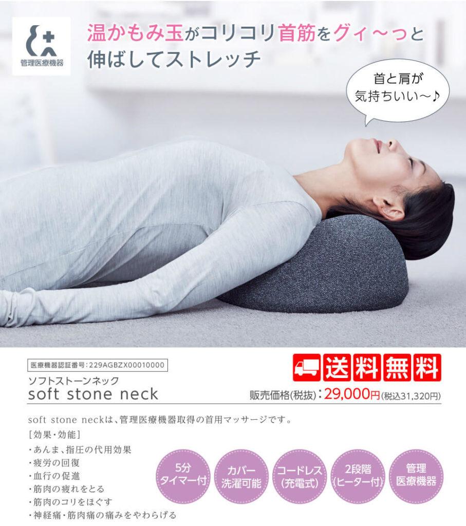 枕型マッサージ機